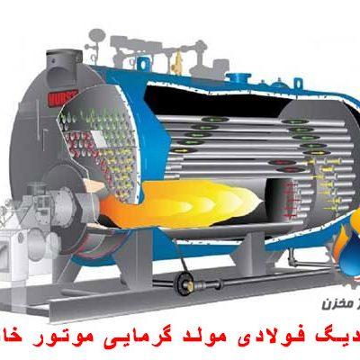 دیگ-فولادی-مولد-گرمایی-موتور-خانه-1