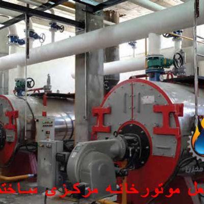 مشعل-موتورخانه-مرکزی-ساختمان